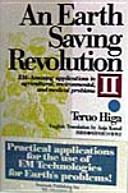 地球を救う大変革
