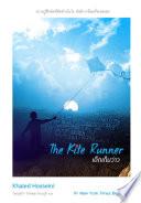 The Kite Runner : เด็กเก็บว่าว