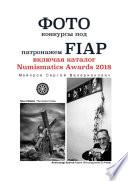 Фотоконкурсы под патронажем FIAP. включая каталог Numismatics Awards 2018