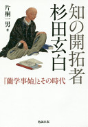 Cover image of 知の開拓者杉田玄白 : 『蘭学事始』とその時代
