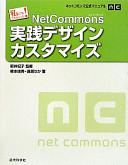 私にもできちゃった!NetCommons実践デザインカスタマイズネットコモンズ公式マニュアル