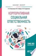 Корпоративная социальная ответственность. Учебник для бакалавриата и магистратуры
