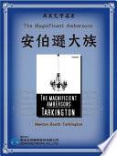 Free The Magnificent Ambersons (安伯遜大族) Book