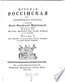 Ot vozšestvija na prestol carja Feodora Ioannoviča do ubienija careviča Dimitrija