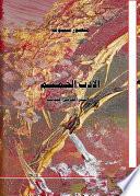الأدب الحميم في النثر العربي الحديث