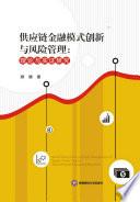 供__金融模式_新与__管理:理_与__研究