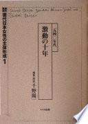 資料集成現代日本女性の主体形成: 激動の十年, 1940年代