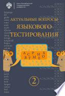 Актуальные вопросы языкового тестирования. Выпуск 2