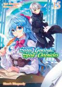 Seirei Gensouki: Spirit Chronicles Volume 15