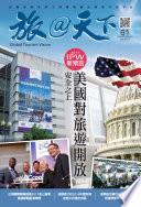 旅@天下 Global Tourism Vision NO.61