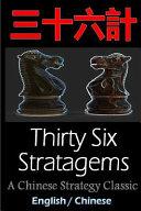Thirty-Six Stratagems