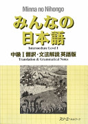 みんなの日本語中級 I 翻訳・文法解説(英語版)