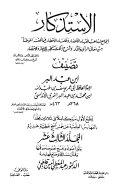 الاستذكار الجامع لمذاهب فقهاء الأمصار وعلماء الأقطاء فيما تضمنه الموطأ من معاني - 30 Pdf/ePub eBook