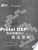 Protel DXP电子电路设计技法范例