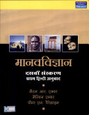 Manav Vigyan (Hindi Translation of Anthropology, 10/e by Ember)