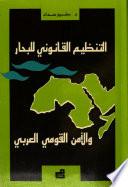 التنظيم القانوني للبحار والأمن القومي العربي