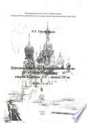 Церковно-приходская благотворительность в Санкт-Петербурге второй половины XIX-начала XX вв