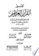 تفسير القرآن العظيم (تفسير ابن كثير) - ج 3