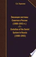 Evolution of the Soviet System