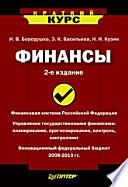 Финансы. Краткий курс. 2-е изд.