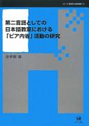 Cover image of 第二言語としての日本語教室における「ピア内省」活動の研究