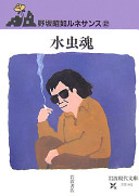 Cover image of 水虫魂