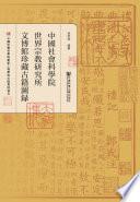 中国社会科学院世界宗教研究所文博馆珍藏古籍图录