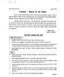 The Chronicle Of Sapta Sindhu Pdf/ePub eBook