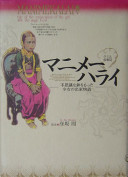 Cover image of マニメーハライ : 不思議な鉢をもった少女の出家物語 : タミル叙事詩