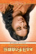 Autobiography of a Yogi (Japanese) ebook