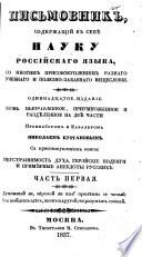 Pisʹmovnik, soderzhashīĭ v sebi͡e nauku rossīĭskago i͡azyka : s prisovokupleniem knigi : Neustrashimostʹ dukha, geroĭskīe podvigi i primi͡ernye anekdoty russkikh
