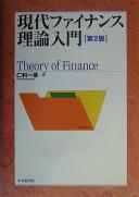 Cover image of 現代ファイナンス理論入門