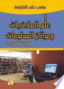 علم المكتبات و مراكز المعلومات