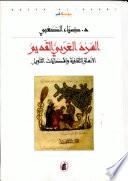 السرد العربيّ القديم