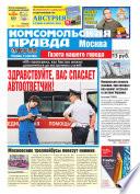 Комсомольская Правда. Москва 98-2014-2014