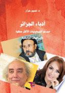 أدباء الجزائر