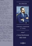 Собрание сочинений в семи томах Book