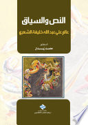 النص و السياق عالم علي عبد الله خليفة الشعري