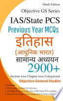 Itihaas (Addhunik Bharat) (Objective History Modern India in Hindi) General Studies Series (Previous Year Questions) for IAS UPSC PCS SSC etc 2nd Edition