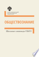 Обществознание. Школьные олимпиады СПбГУ. Методические указания
