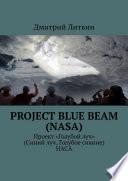 Project Blue Beam (NASA). Проект «Голубой луч» (Синий луч, Голубое сияние) НАСА
