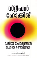 Brief Answers to the Big Questions (Malayalam) Pdf/ePub eBook