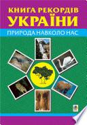Книга рекордів України. Природа навколо нас.