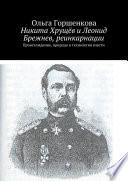 Никита Хрущёв и Леонид Брежнев, реинкарнации