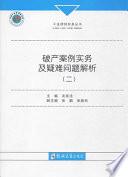 破产案例实务及疑难问题解析(二)