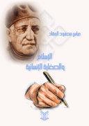 الإسلام والحضارة الإنسانية Pdf