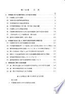 敎育改革に関する資料: 中敎審の答申の槪要・政府の答申の実施方針及び答申をめぐる国会論議