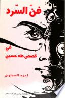 فن السرد في قصص طه حسين