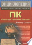 Энциклопедия ПК. Аппаратура. Программы. Интернет