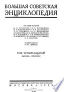 Большая советская энциклопедия: Высшее-Глейлинкс